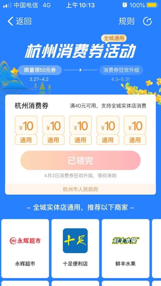 Hangzhou consumption vouchers