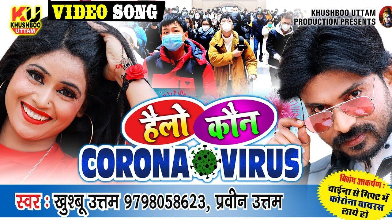 Coronavirus inspires Bhojpuri, Odia, Punjabi music on YouTube — Quartz India