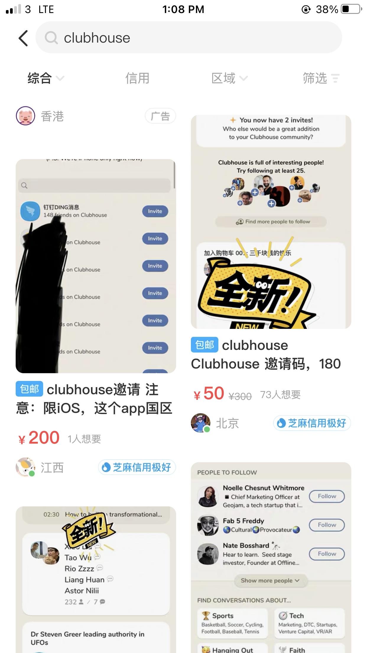 Xianyu Clubhouse