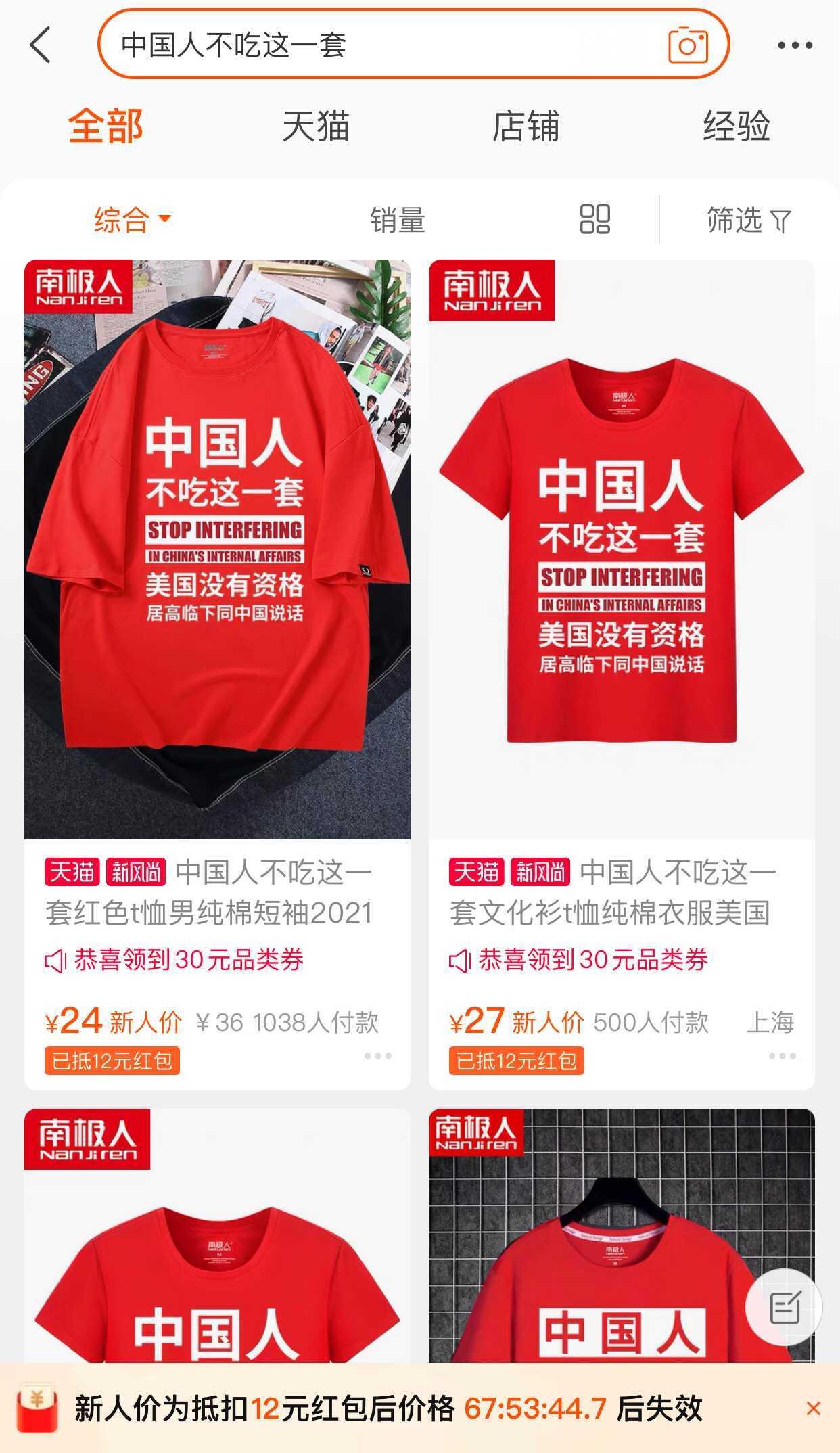 Produtos patrióticos no Taobao